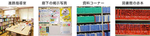 進路指導室、廊下の掲示写真、資料コーナー、図書館の赤本