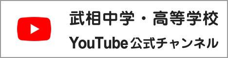 YouTube 公式チャンネルはこちらから
