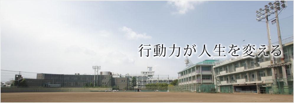 武相中学・高等学校 写真その1