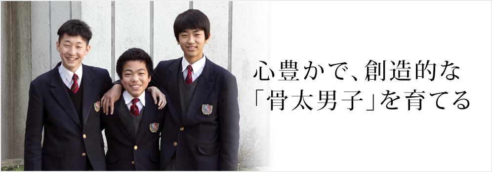 武相中学・高等学校 写真その3