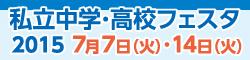 私立中高フェスタ2015【250-60】